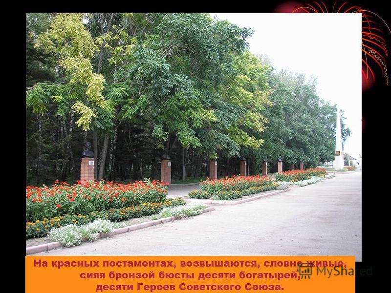 На красных постаментах, возвышаются, словно живые, сияя бронзой бюсты десяти богатырей, десяти Героев Советского Союза.