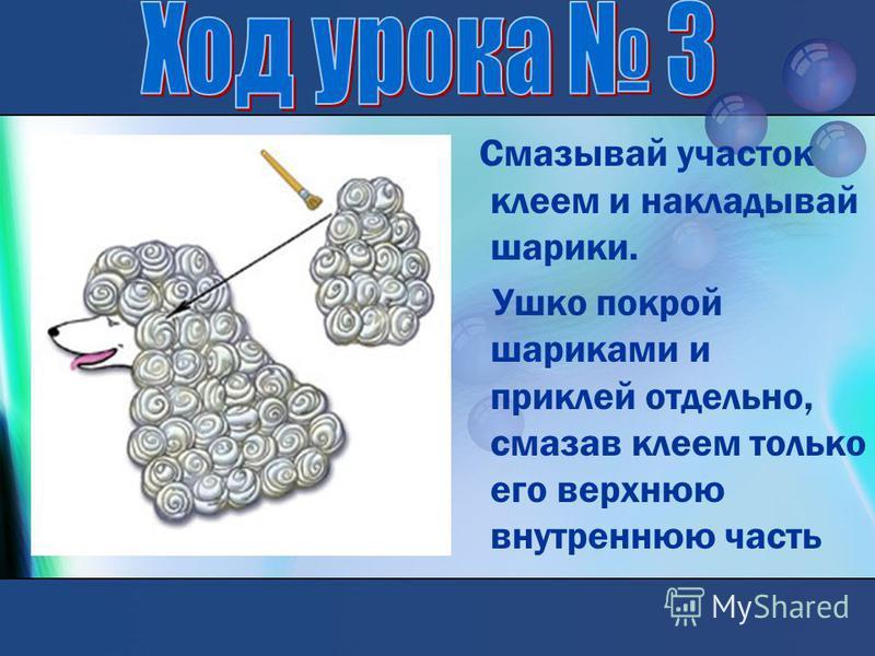 Смазывай участок клеем и накладывай шарики. Ушко покрой шариками и приклей отдельно, смазав клеем только его верхнюю внутреннюю часть