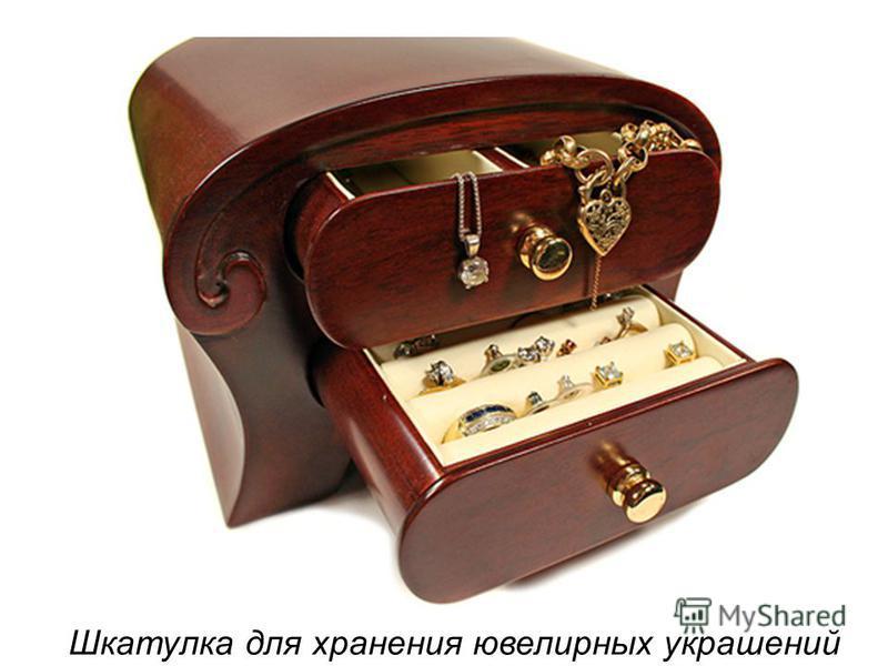 Шкатулка для хранения ювелирных украшений