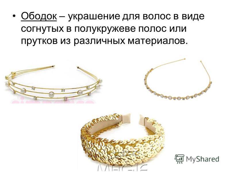 Ободок – украшение для волос в виде согнутых в полу кружеве полос или прутков из различных материалов.