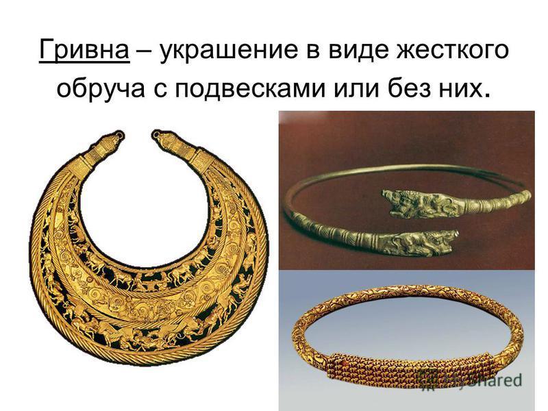 Гривна – украшение в виде жесткого обруча с подвесками или без них.