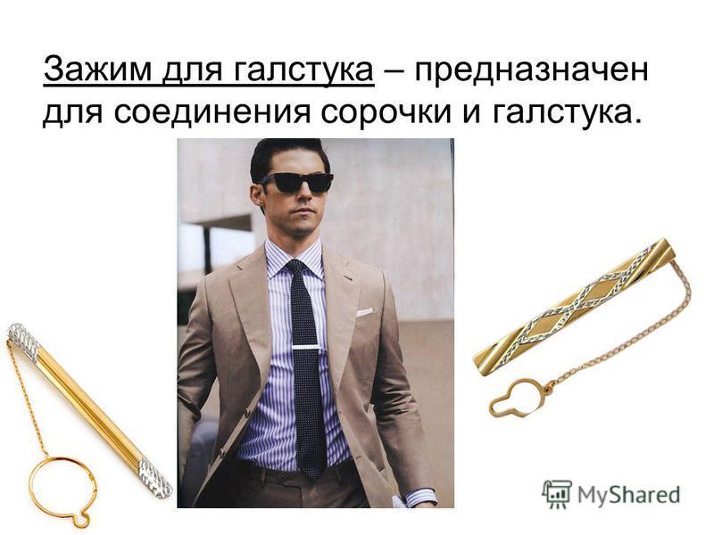 Зажим для галстука – предназначен для соединения сорочки и галстука.
