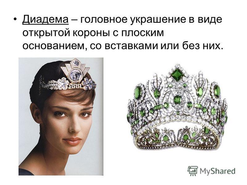 Диадема – головное украшение в виде открытой короны с плоским основанием, со вставками или без них.