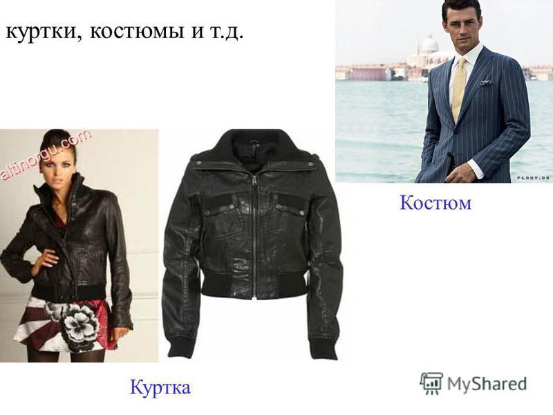 куртки, костюмы и т.д. Куртка Костюм