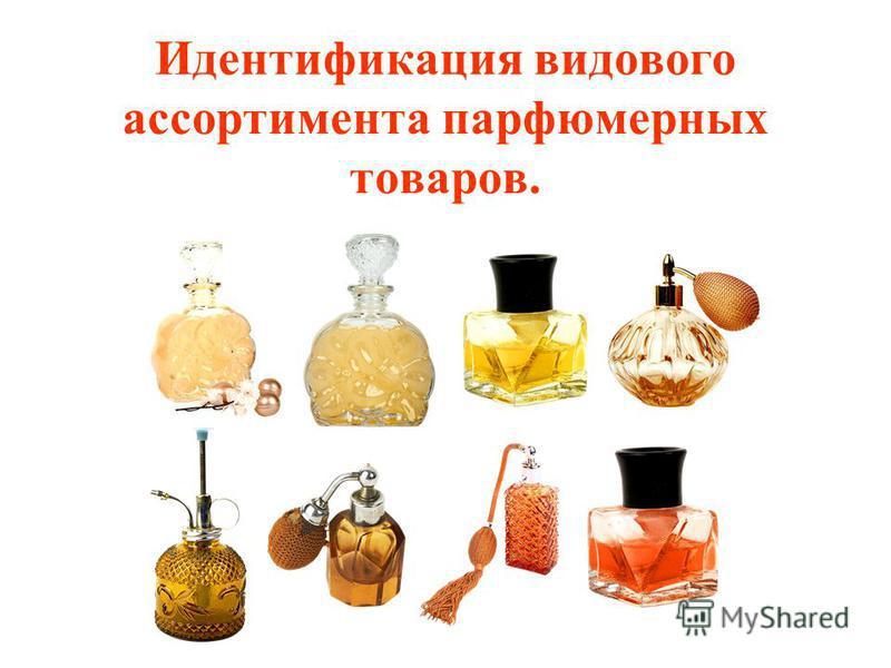 Идентификация видового ассортимента парфюмерных товаров.