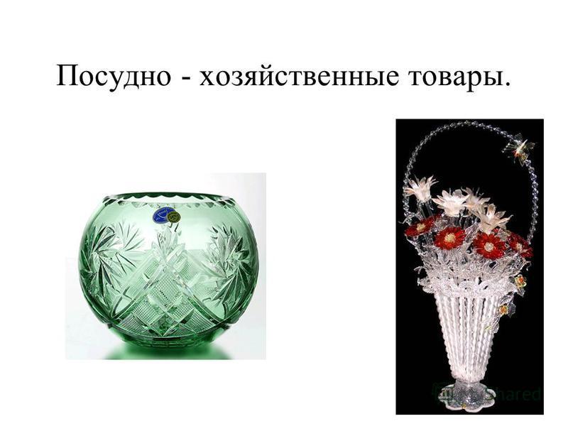 Посудно - хозяйственные товары.