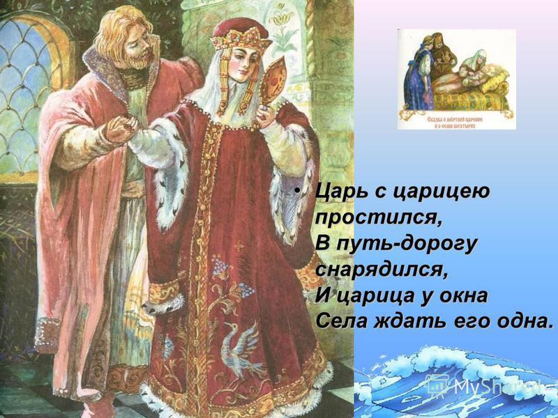 Царь с царицею простился, В путь-дорогу снарядился, И царица у окна Села ждать его одна.Царь с царицею простился, В путь-дорогу снарядился, И царица у окна Села ждать его одна.