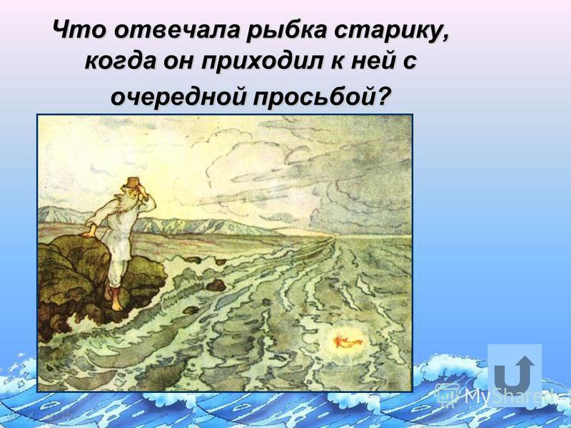 Что отвечала рыбка старику, когда он приходил к ней с очередной просьбой?
