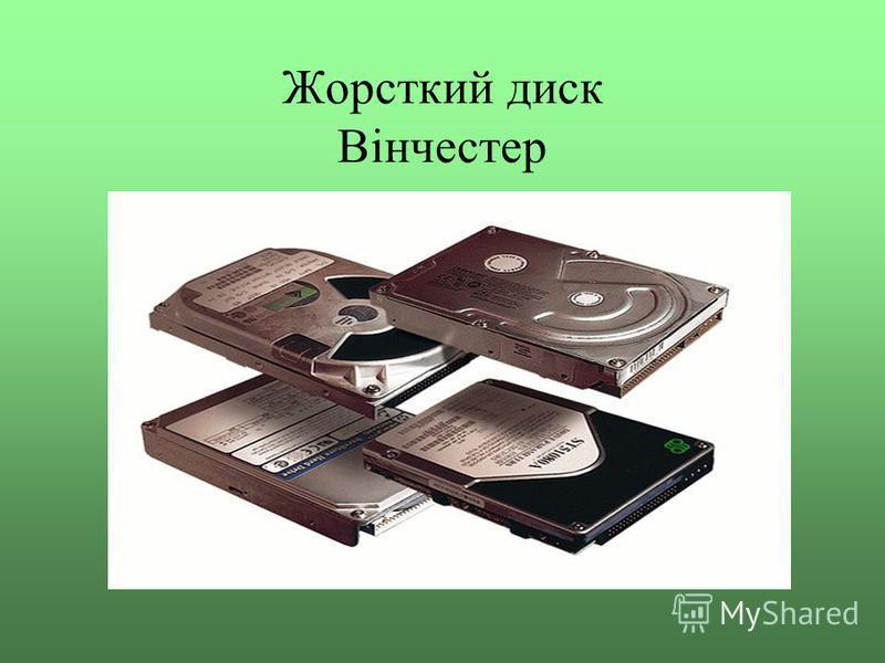 Жорсткий диск Вінчестер