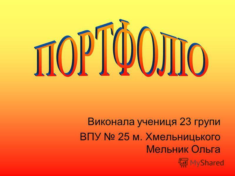 Виконала учениця 23 групи ВПУ 25 м. Хмельницького Мельник Ольга