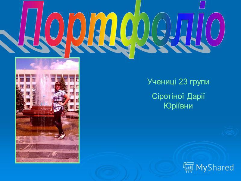 Учениці 23 групи Сіротіної Дарії Юріївни