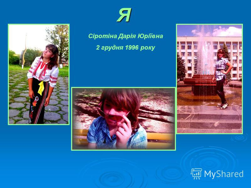 Я Сіротіна Дарія Юріївна 2 грудня 1996 року
