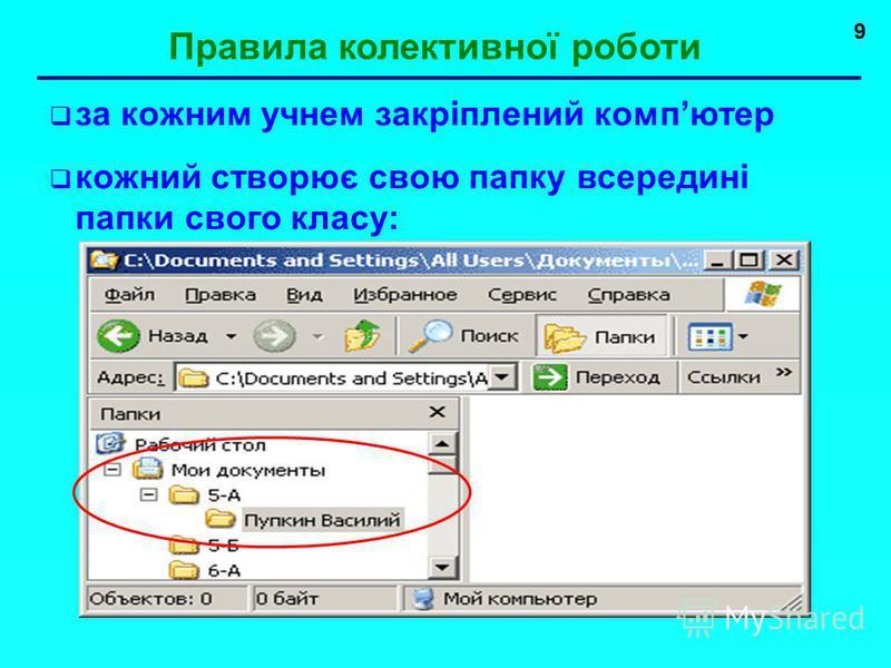 9 Правила колективної роботи за кожним учнем закріплений компютер кожний створює свою папку всередині папки свого класу: