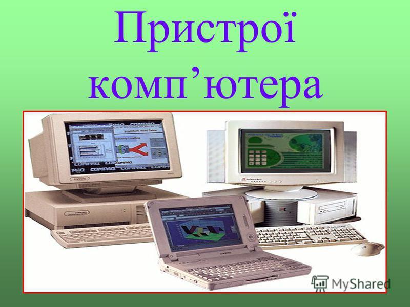 Пристрої компютера