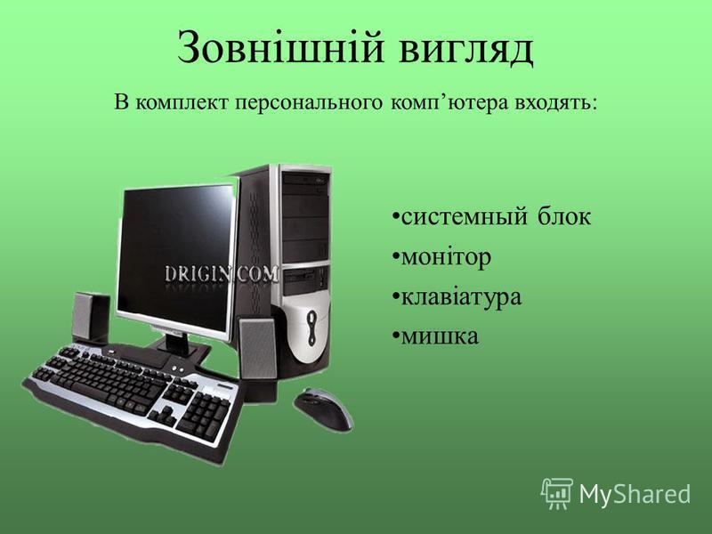 Зовнішній вигляд системный блок монітор клавіатура мишка В комплект персонального компютера входять: