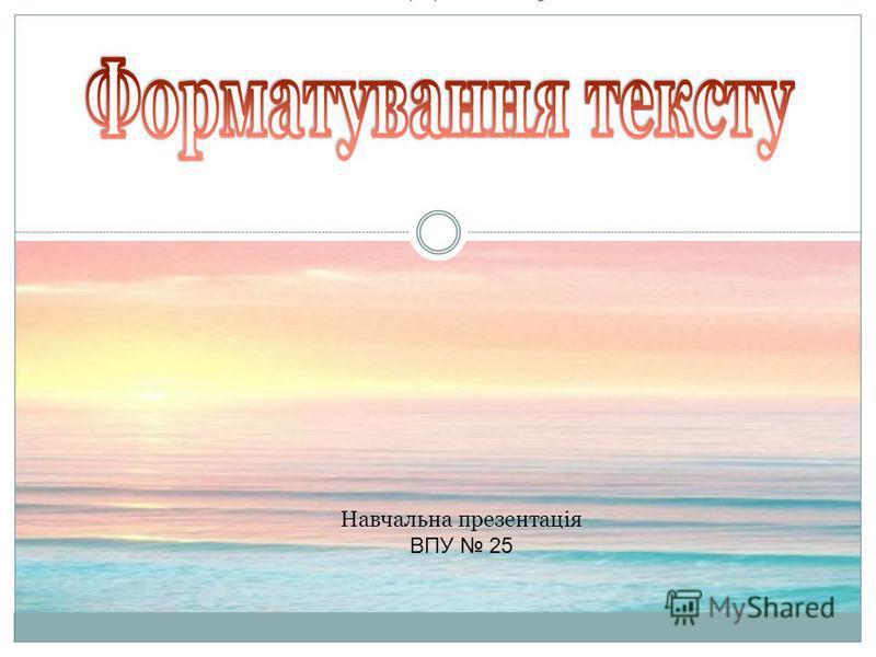 Навчальна презентація ВПУ 25