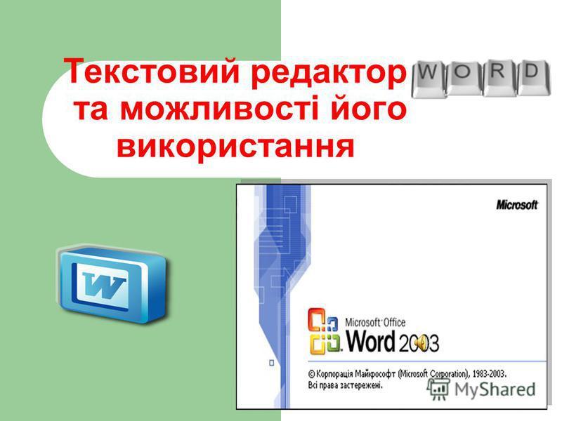 Текстовий редактор та можливості його використання