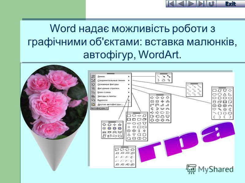 Exit Word надає можливість роботи з графічними об'єктами: вставка малюнків, автофігур, WordArt.