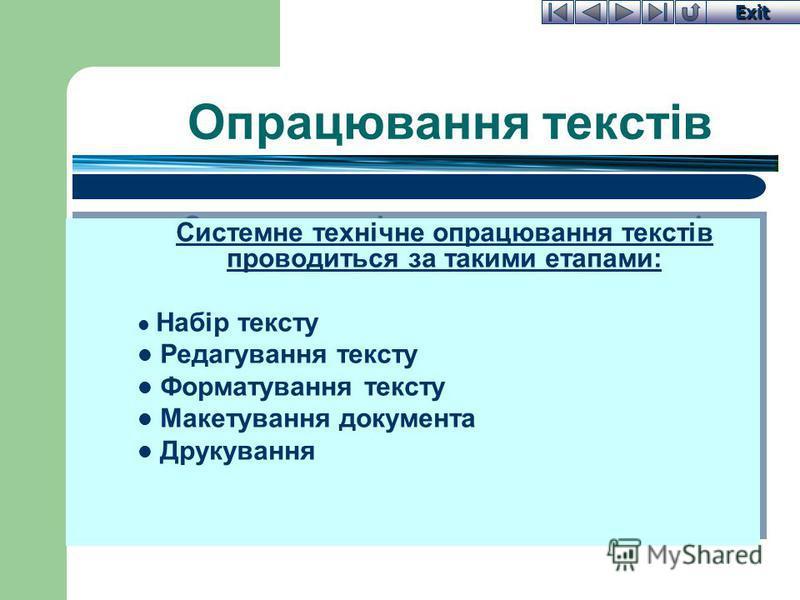Exit Опрацювання текстів Системне технічне опрацювання текстів проводиться за такими етапами: Набір тексту Редагування тексту Форматування тексту Макетування документа Друкування Системне технічне опрацювання текстів проводиться за такими етапами: На