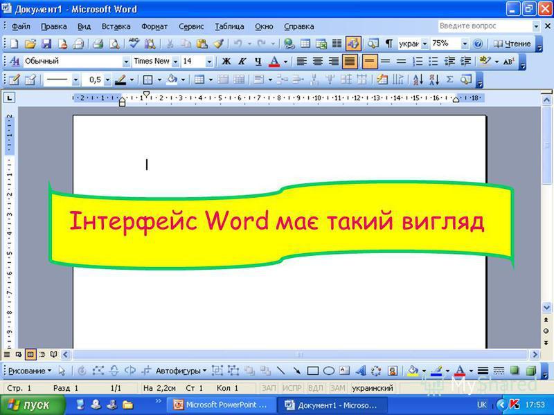 Інтерфейс Word має такий вигляд