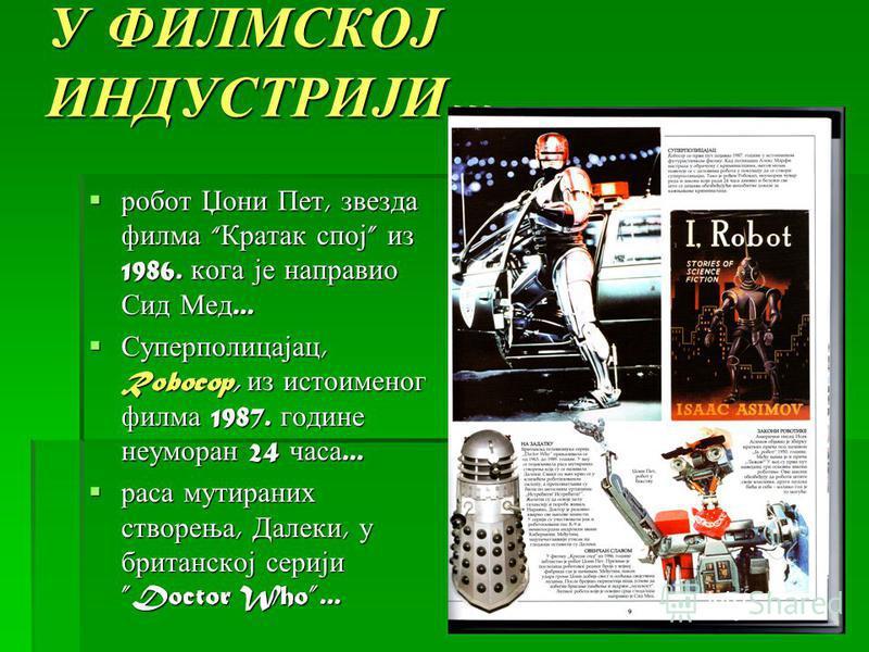 У ФИЛМСКОЈ ИНДУСТРИЈИ... робот Џони Пет, звезда филма Кратак спој из 1986. кога је направио Сид Мед... робот Џони Пет, звезда филма Кратак спој из 1986. кога је направио Сид Мед... Суперполицајац, Robocop, из истоименог филма 1987. године неуморан 24
