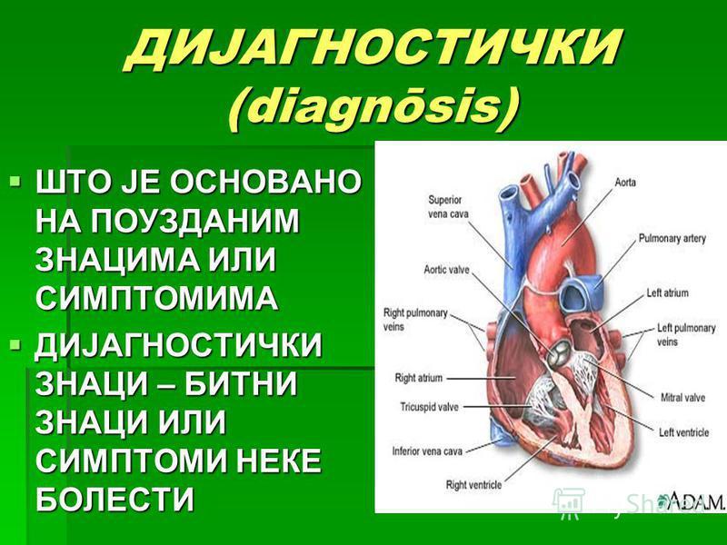 ДИЈАГНОСТИЧКИ (diagnōsis) ШТО ЈЕ ОСНОВАНО НА ПОУЗДАНИМ ЗНАЦИМА ИЛИ СИМПТОМИМА ШТО ЈЕ ОСНОВАНО НА ПОУЗДАНИМ ЗНАЦИМА ИЛИ СИМПТОМИМА ДИЈАГНОСТИЧКИ ЗНАЦИ – БИТНИ ЗНАЦИ ИЛИ СИМПТОМИ НЕКЕ БОЛЕСТИ ДИЈАГНОСТИЧКИ ЗНАЦИ – БИТНИ ЗНАЦИ ИЛИ СИМПТОМИ НЕКЕ БОЛЕСТИ