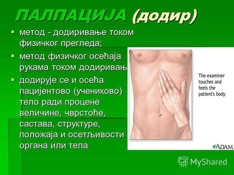 ПАЛПАЦИЈА (додир) метод - додиривање током физичког прегледа; метод - додиривање током физичког прегледа; метод физичког осећаја рукама током додиривања; метод физичког осећаја рукама током додиривања; додирује се и осећа пацијентово (учениково) тело