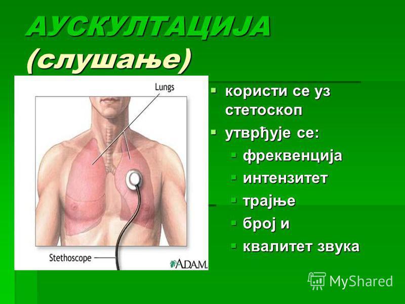 АУСКУЛТАЦИЈА (слушање) користи се уз стетоскоп користи се уз стетоскоп утврђује се: утврђује се: фреквенција интензитет трајње број и квалитет звука