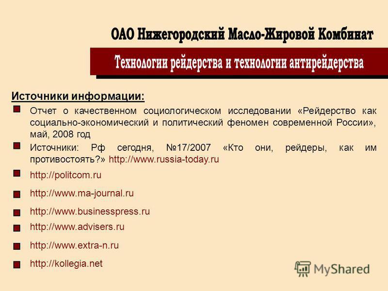Источники информации: Источники: Рф сегодня, 17/2007 «Кто они, рейдеры, как им противостоять?» http://www.russia-today.ru http://kollegia.net http://www.extra-n.ru http://www.businesspress.ru http://www.advisers.ru Отчет о качественном социологическо
