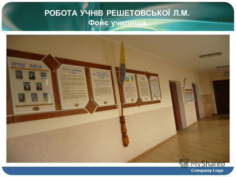 Company Logo РОБОТА УЧНІВ РЕШЕТОВСЬКОЇ Л.М. Фойє училища.