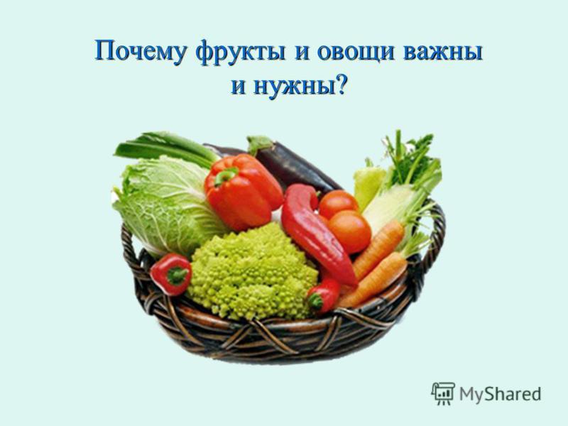 Почему фрукты и овощи важны и нужны?
