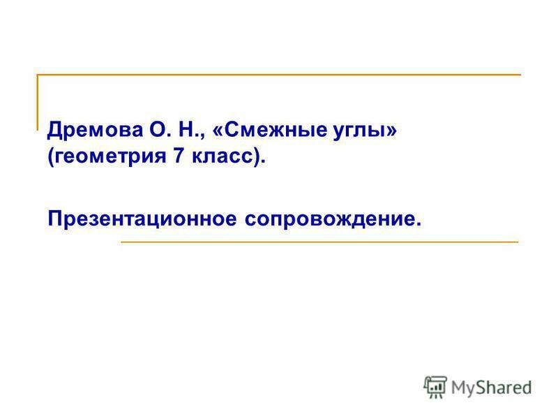 Дремова О. Н., «Смежные углы» (геометрия 7 класс). Презентационное сопровождение.