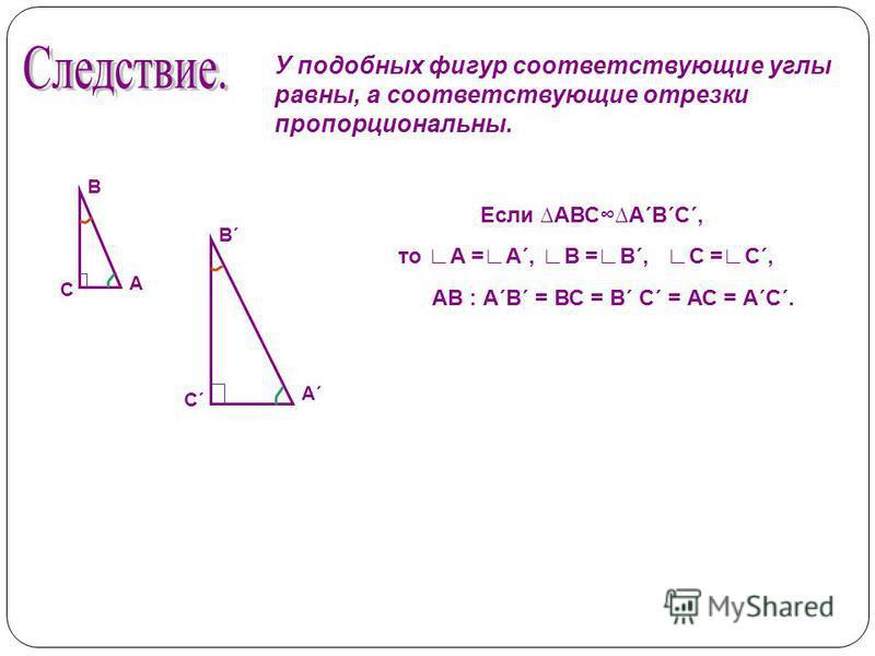 У подобных фигур соответствующие углы равны, а соответствующие отрезки пропорциональны. Если АВСА´В´С´, то А =А´,В =В´,С =С´, АВ : А´В´ = ВС = В´ С´ = АС = А´С´. С´С´ А´А´ В´В´ С А В