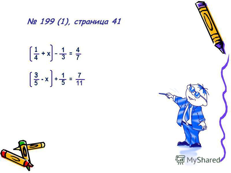 199 (1), страница 41 = + х 1 3 - 1414 4747 = - х 1 5 + 3535 7 11