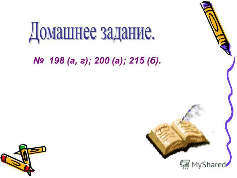 198 (а, г); 200 (а); 215 (б).