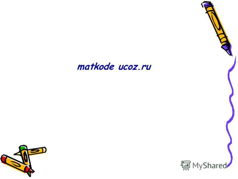 matkode ucoz.ru