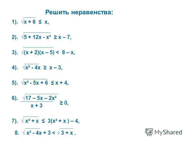 Решить неравенства: 1). х + 6 х, 2). 5 + 12 х - х² х – 7, 3). (х + 2)(х – 5) < 8 – х, 4). х² - 4 х х – 3, 5). х² - 5 х + 6 х + 4, 6). 17 – 5 х – 2 х² х + 3 7). х² + х 3(х² + х ) – 4, 0, 8. х² - 4 х + 3 < 3 + х.