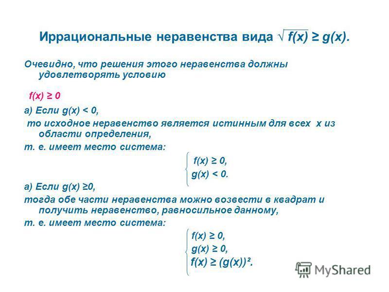 Иррациональные неравенства вида f(х) g(х). Очевидно, что решения этого неравенства должны удовлетворять условию f(х) 0 а) Если g(х) < 0, то исходное неравенство является истинным для всех х из области определения, т. е. имеет место система: f(х) 0, g