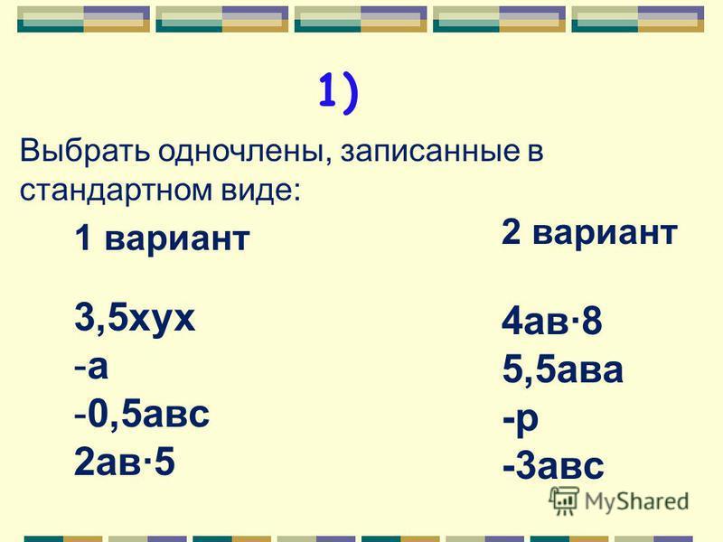 Математический диктант Математика, 7 класс