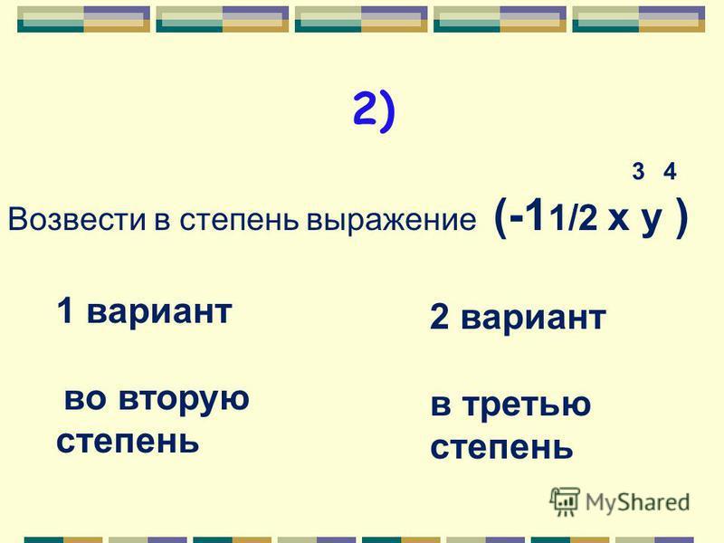 1) Выбрать одночлены, записанные в стандартном виде: 1 вариант 3,5 хук -а -0,5 авс 2 ав·5 2 вариант 4 ав·8 5,5 ава -р -3 авс