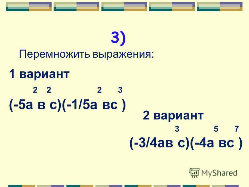2) 3 4 Возвести в степень выражение (-1 1/2 х у ) 1 вариант во вторую степень 2 вариант в третью степень