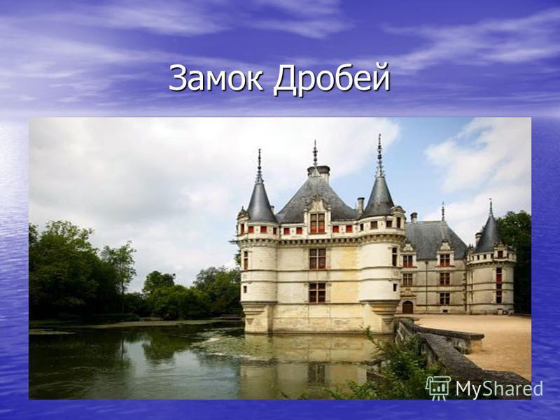 Замок Дробей