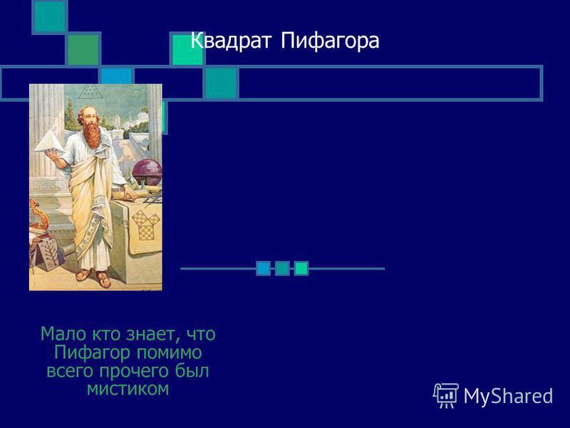 Квадрат Пифагора Мало кто знает, что Пифагор помимо всего прочего был мистиком