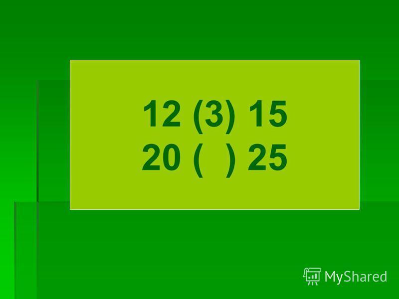 12 (3) 15 20 ( ) 25