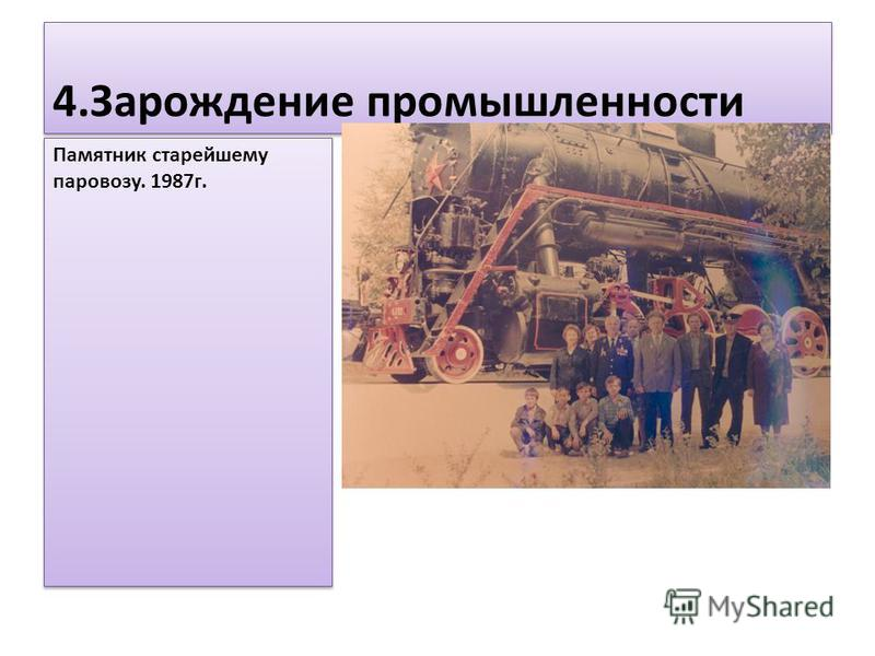 4. Зарождение промышленности Памятник старейшему паровозу. 1987 г.