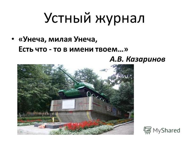 Устный журнал «Унеча, милая Унеча, Есть что - то в имени твоем…» А.В. Казаринов