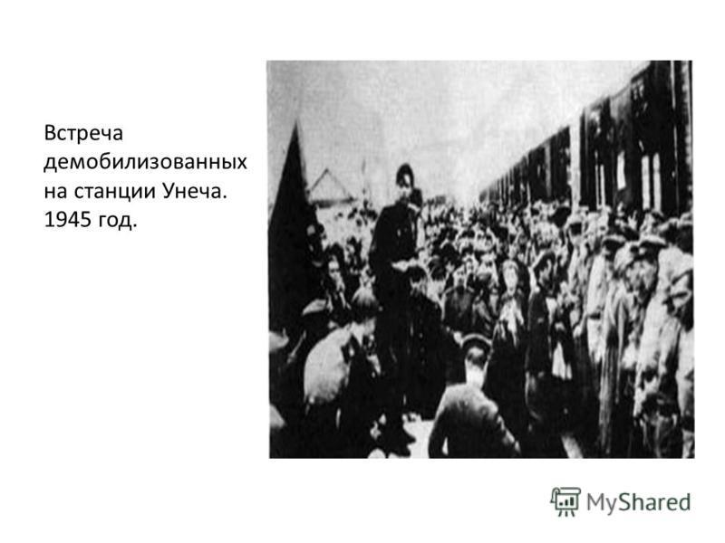 Встреча демобилизованных на станции Унеча. 1945 год.