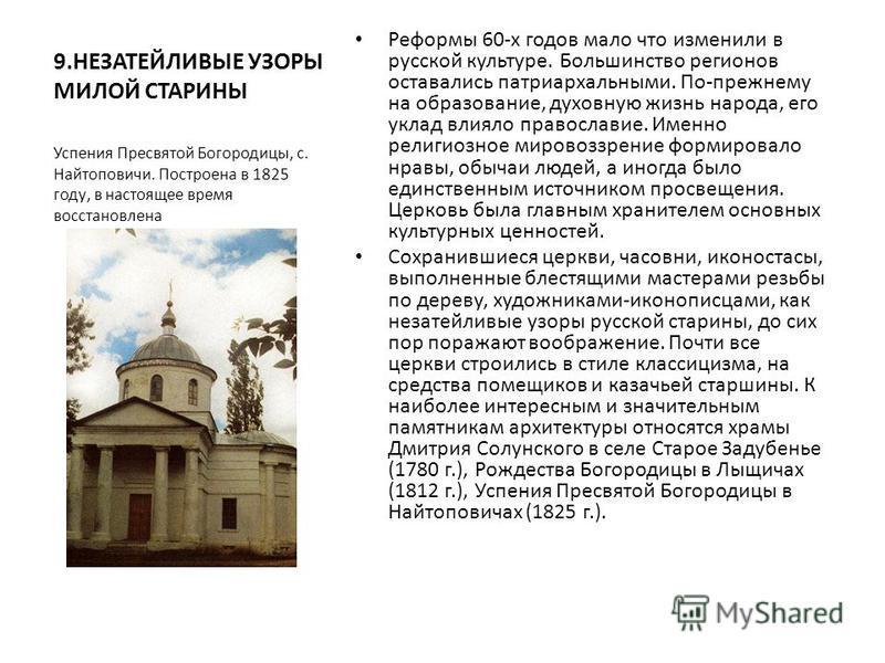 9. НЕЗАТЕЙЛИВЫЕ УЗОРЫ МИЛОЙ СТАРИНЫ Реформы 60-х годов мало что изменили в русской культуре. Большинство регионов оставались патриархальными. По-прежнему на образование, духовную жизнь народа, его уклад влияло православие. Именно религиозное мировозз