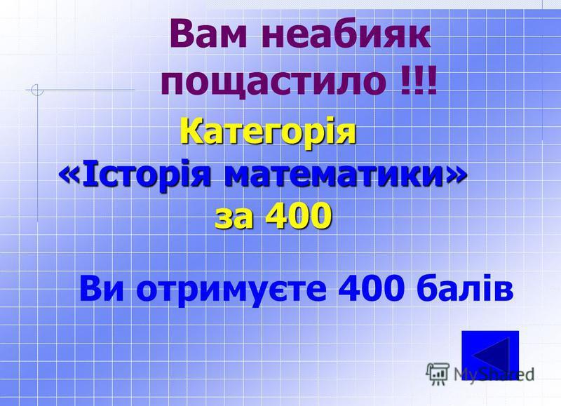 Що лежить в основі алгебраїчної мови Категорія «Історія математики» за 300 Числа, букви латинської и грецької мови, знаки дій, дужки, знаки рівності і нерівеності