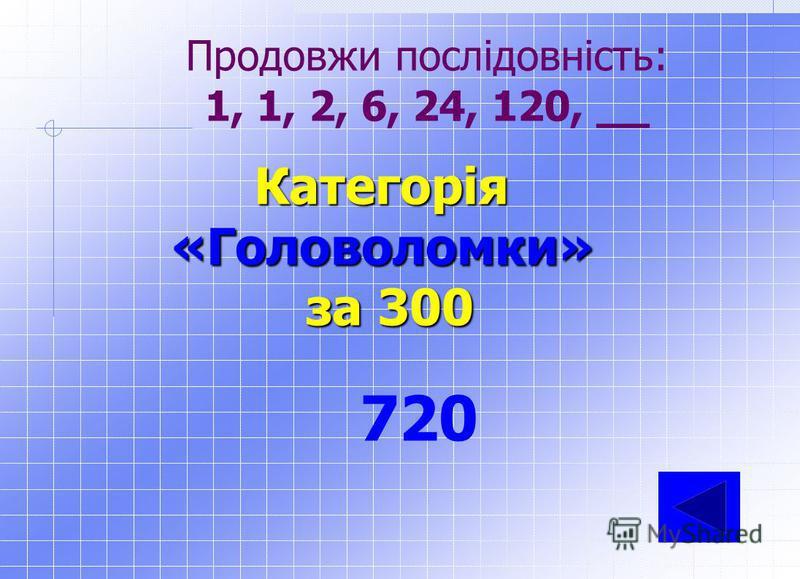 Продовжи послідовність: 21, 20, 18, 15, 11, 6, _, _ Категорія«Головоломки» за 200 0, -7, …